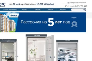 ДСК-1 новостройки официальный сайт - Главная страница