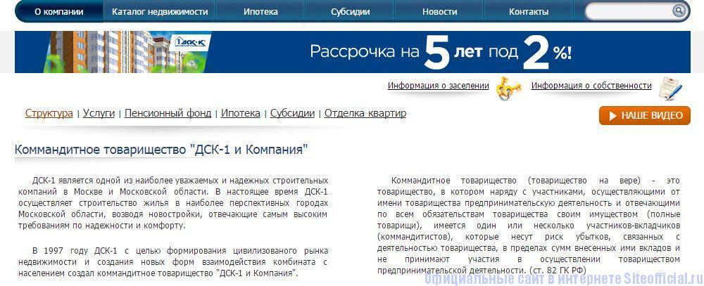 """ДСК-1 новостройки официальный сайт - Вкладка """"О компании"""""""