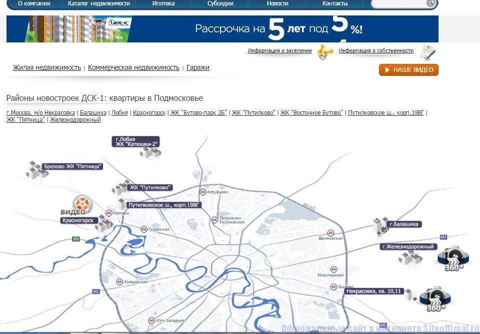 """ДСК-1 новостройки официальный сайт - Вкладка """"Каталог недвижимости"""""""
