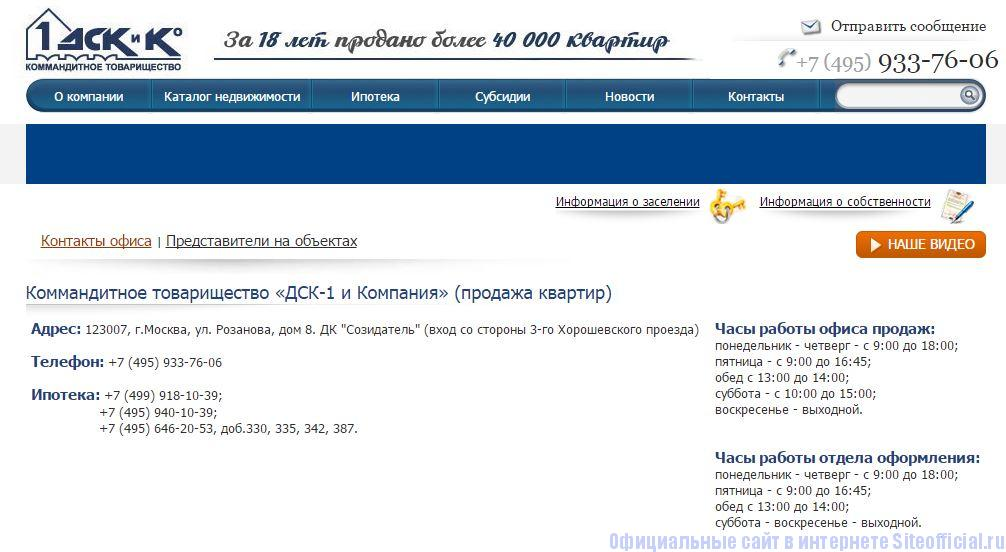 """ДСК-1 новостройки официальный сайт - Вкладка """"Контакты"""""""