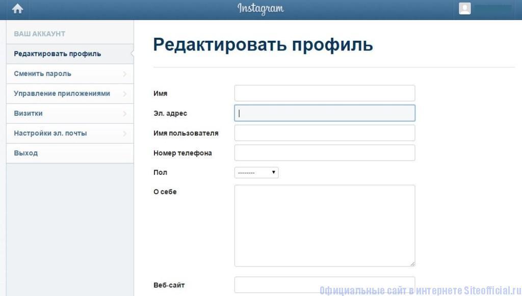 Инстаграм - Редактировать профиль