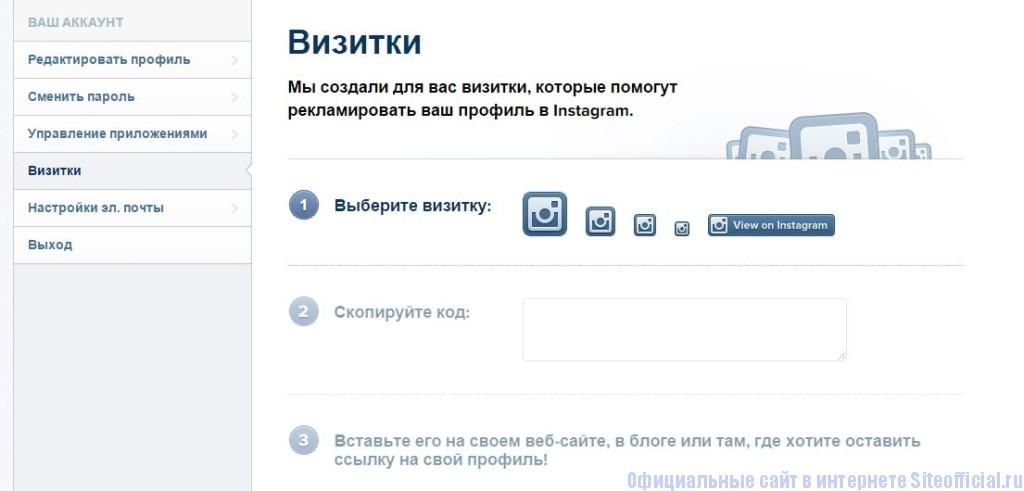 "Инстаграм - Вкладка ""Визитки"""