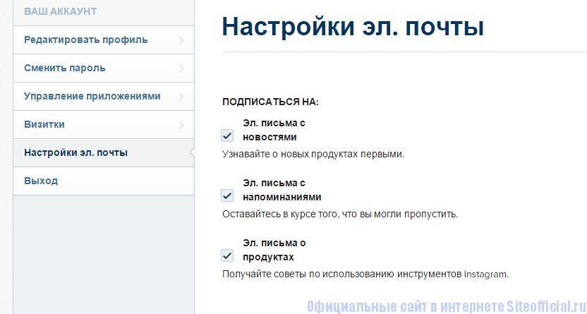 """Инстаграм - Вкладка """"Настройки эл. почты"""""""