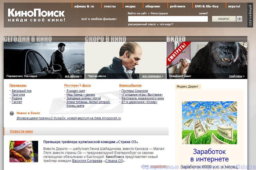 КиноПоиск - Главная страница