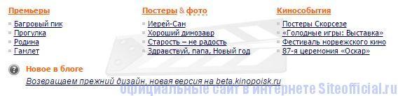 КиноПоиск - Вкладки