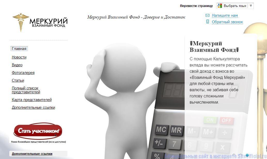 Меркурий взаимный фонд Россия официальный сайт - Главная страница