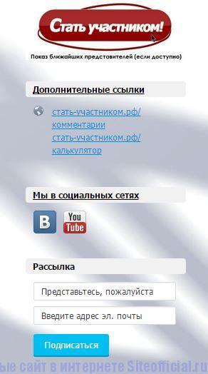 Меркурий взаимный фонд Россия официальный сайт - Вкладки