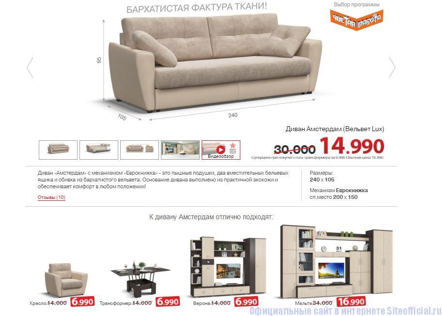 Много Мебели в СПб официальный сайт - Описание мебели