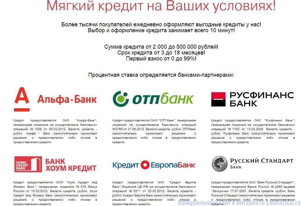 """Много Мебели в СПб официальный сайт - Вкладка """"Кредит"""""""