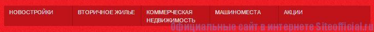 Мортон новостройки официальный сайт - Вкладки