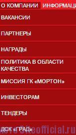 """Мортон новостройки официальный сайт - Вкладка """"О компании"""""""