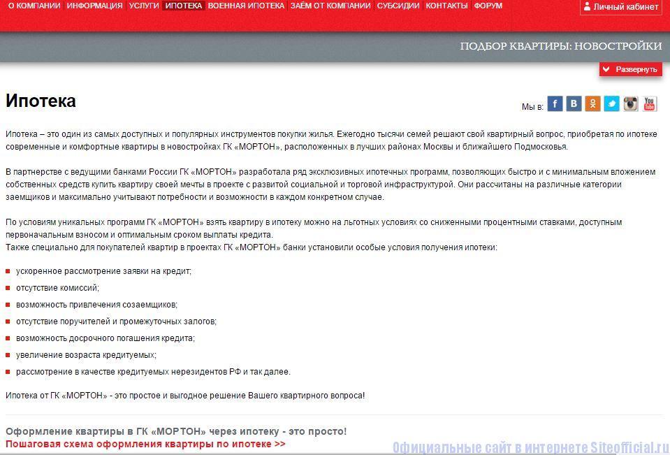 """Мортон новостройки официальный сайт - Вкладка """"Ипотека"""""""