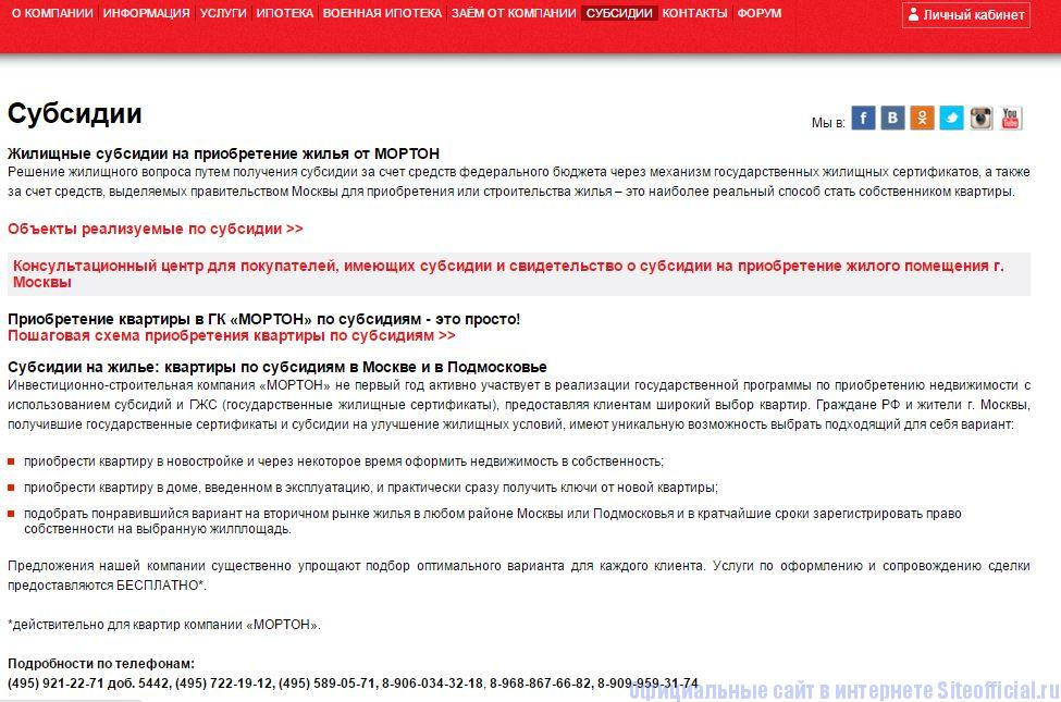"""Мортон новостройки официальный сайт - Вкладка """"Субсидии"""""""