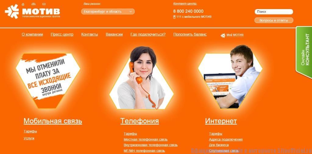 Мотив официальный сайт - Главная страница