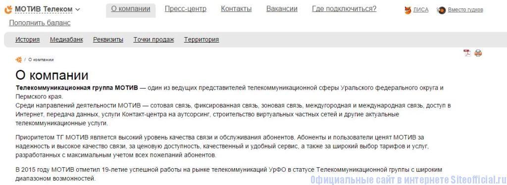 """Мотив официальный сайт - Вкладка """"О компании"""""""