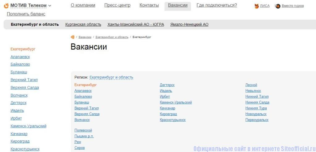 """Мотив официальный сайт - Вкладка """"Вакансии"""""""