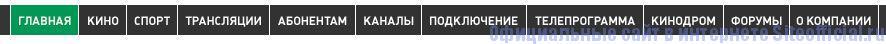НТВ-Плюс официальный сайт - Вкладки