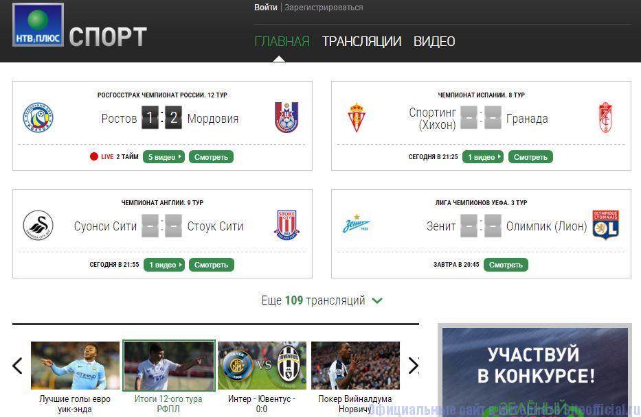 """НТВ-Плюс официальный сайт - Вкладка """"Спорт"""""""