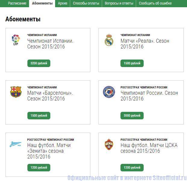 """НТВ-Плюс официальный сайт - Вкладка """"Абонементы"""""""