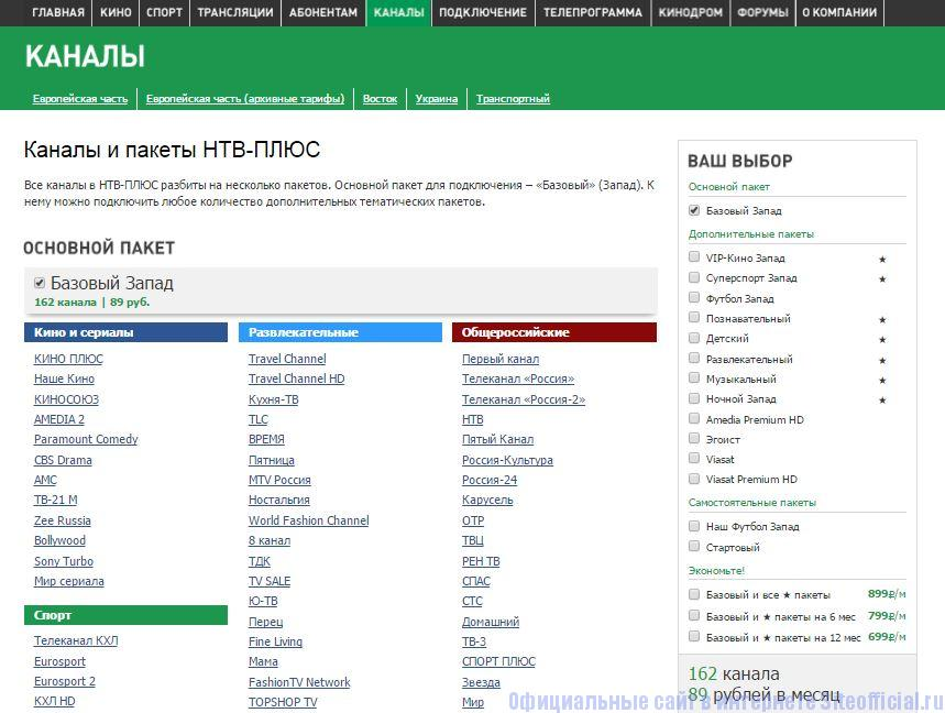 "НТВ-Плюс официальный сайт - Вкладка ""Каналы"""