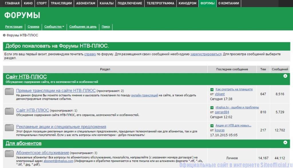 """НТВ-Плюс официальный сайт - Вкладка """"Форумы"""""""