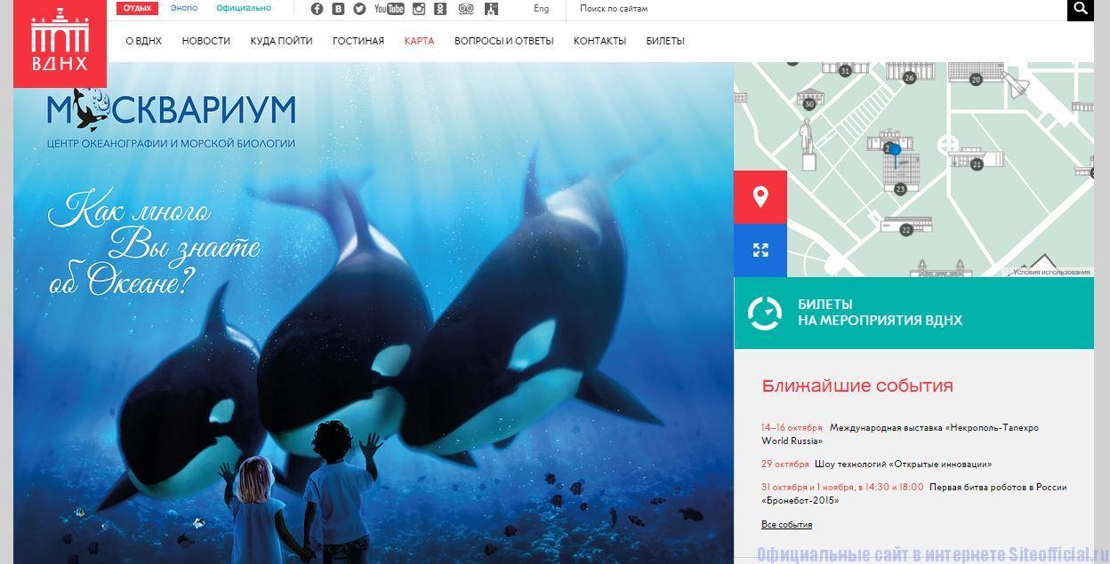 Океанариум на ВДНХ официальный сайт - Главная страница