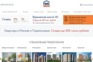 ПИК новостройки официальный сайт - Главная страница