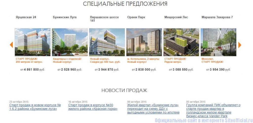 ПИК новостройки официальный сайт - Вкладки