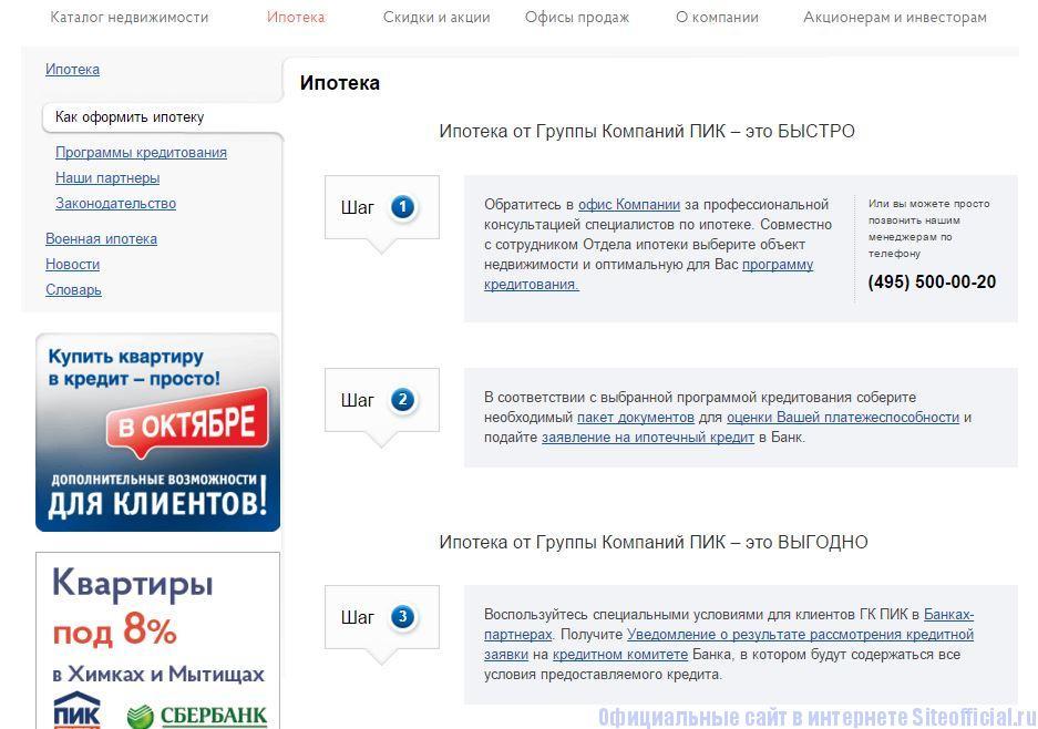 """ПИК новостройки официальный сайт - Вкладка """"Ипотека"""""""