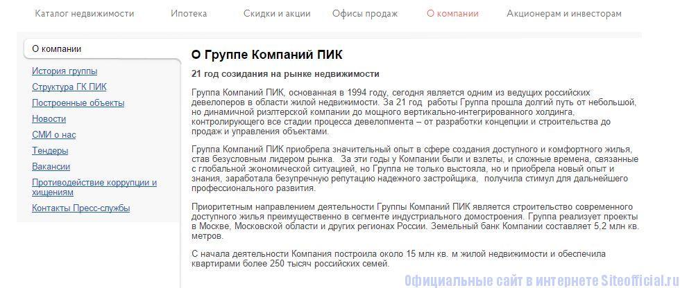 """ПИК новостройки официальный сайт - Вкладка """"О компании"""""""