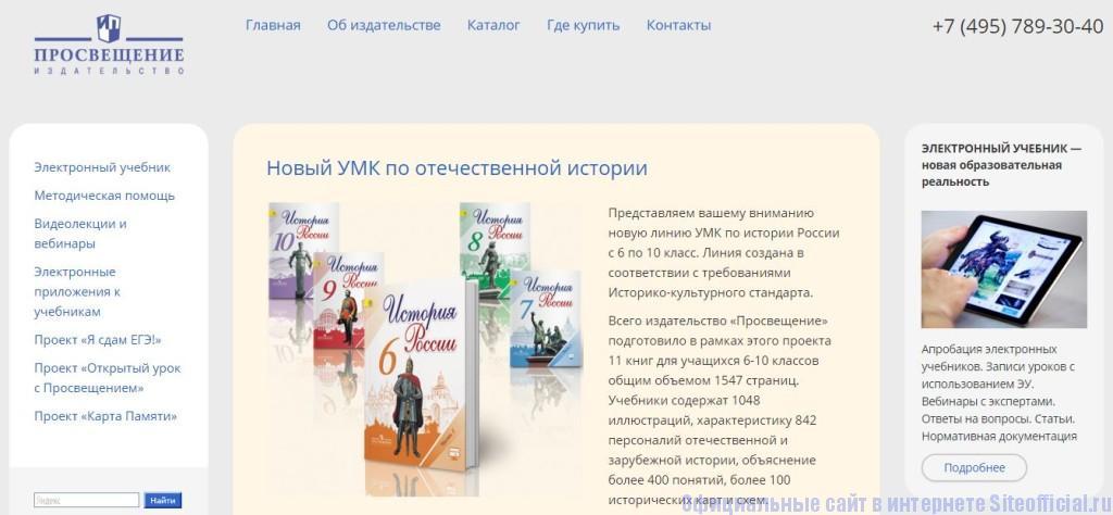 Просвещение издательство официальный сайт - Главная страница