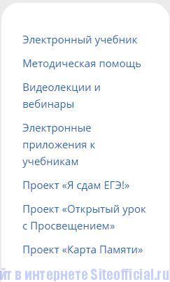Просвещение издательство официальный сайт - Вкладки