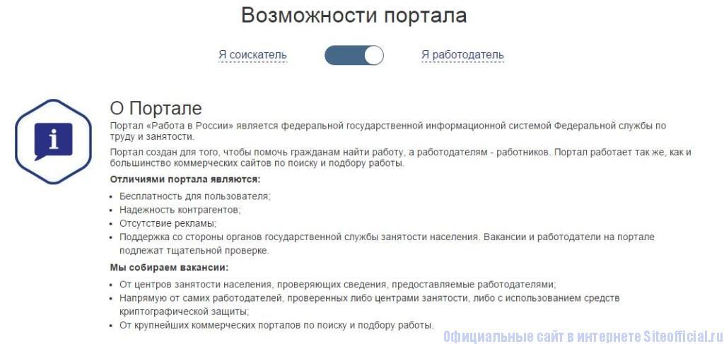 """Работа в России официальный сайт Роструда - Вкладка """"Впервые на сайте?"""""""