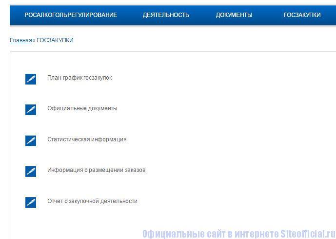 """Росалкогольрегулирование официальный сайт - Вкладка """"Госзакупки"""""""