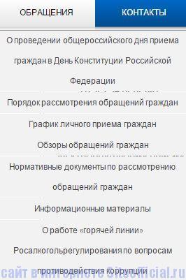 """Росалкогольрегулирование официальный сайт - Вкладка """"Обращения"""""""