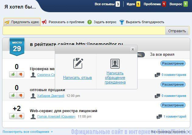 Росалкогольрегулирование официальный сайт - Форма обратной связи