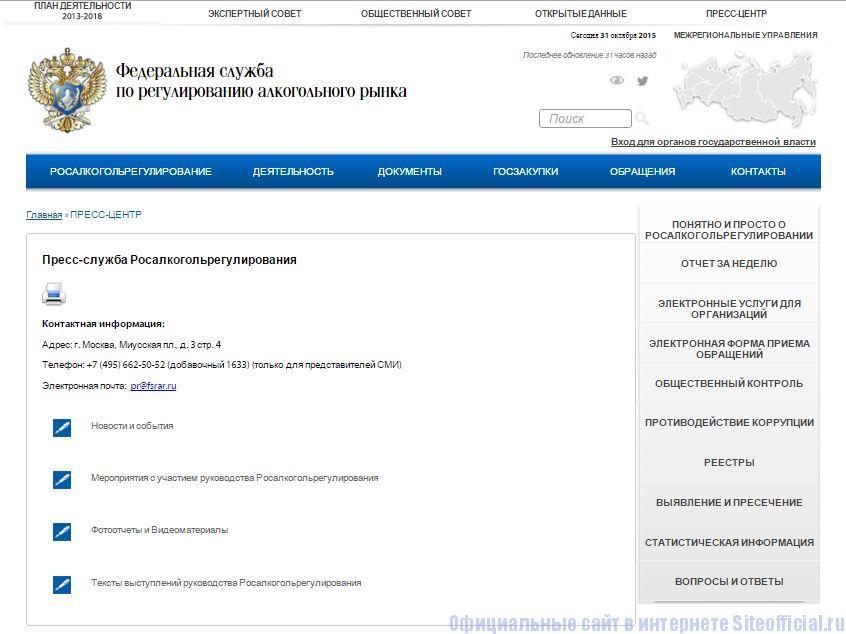 """Росалкогольрегулирование официальный сайт - Вкладка """"Пресс-центр"""""""