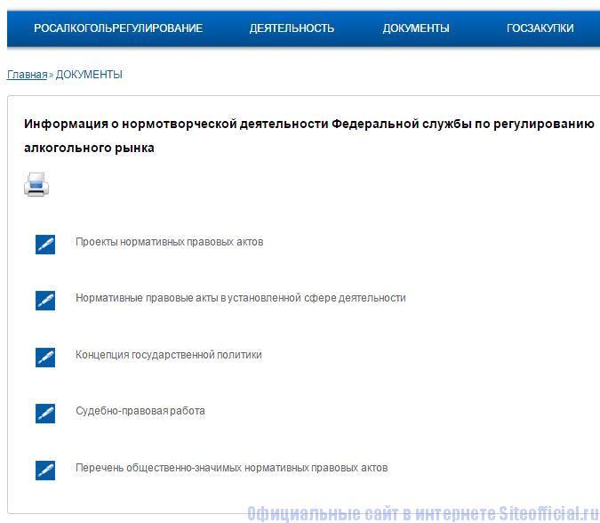 """Росалкогольрегулирование официальный сайт - Вкладка """"Документы"""""""