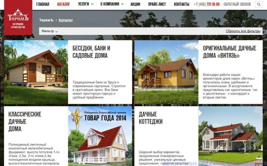 """Терем строительная компания официальный сайт - Вкладка """"Каталог"""""""