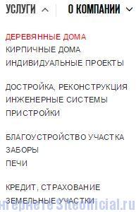 """Терем строительная компания официальный сайт - Вкладка """"Услуги"""""""