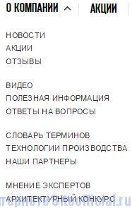 """Терем строительная компания официальный сайт - Вкладка """"О компании"""""""