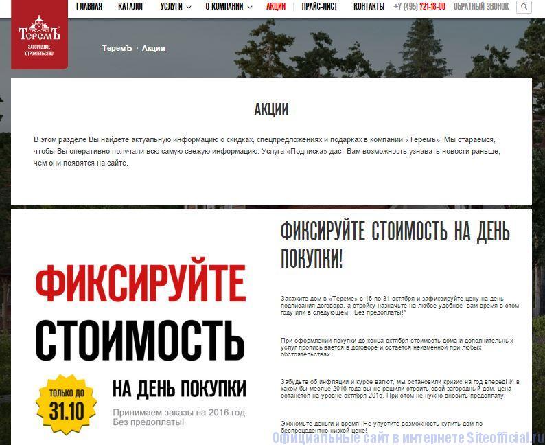 """Терем строительная компания официальный сайт - Вкладка """"Акции"""""""