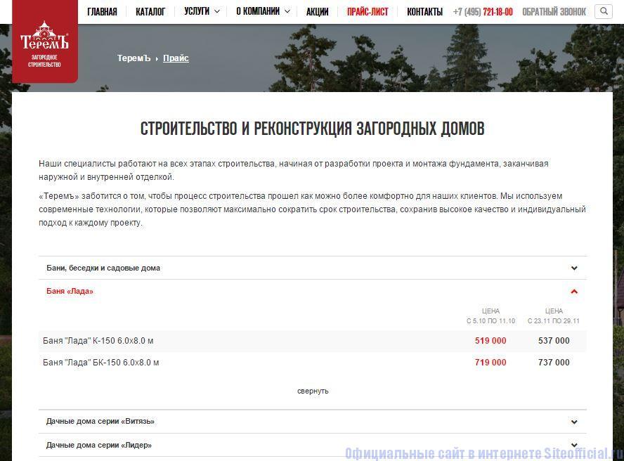 """Терем строительная компания официальный сайт - Вкладка """"Прайс-лист"""""""