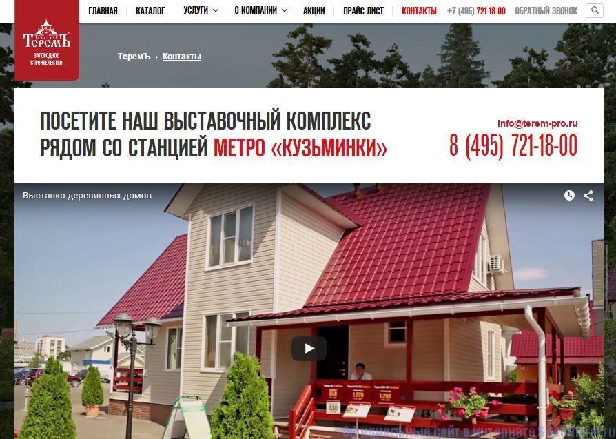 """Терем строительная компания официальный сайт - Вкладка """"Контакты"""""""