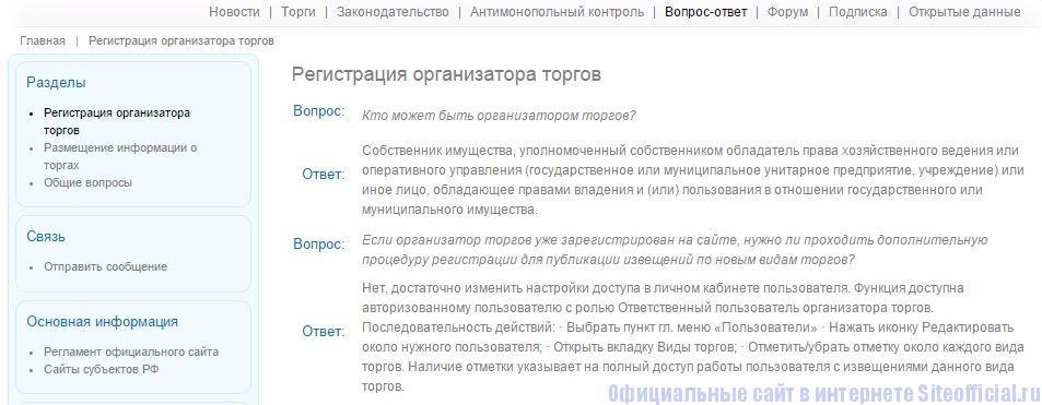 """Торги Гов ру официальный сайт - Вкладка """"Вопрос-ответ"""""""
