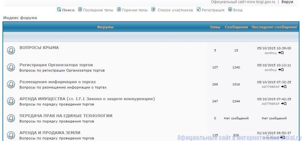 """Торги Гов ру официальный сайт - Вкладка """"Форум"""""""