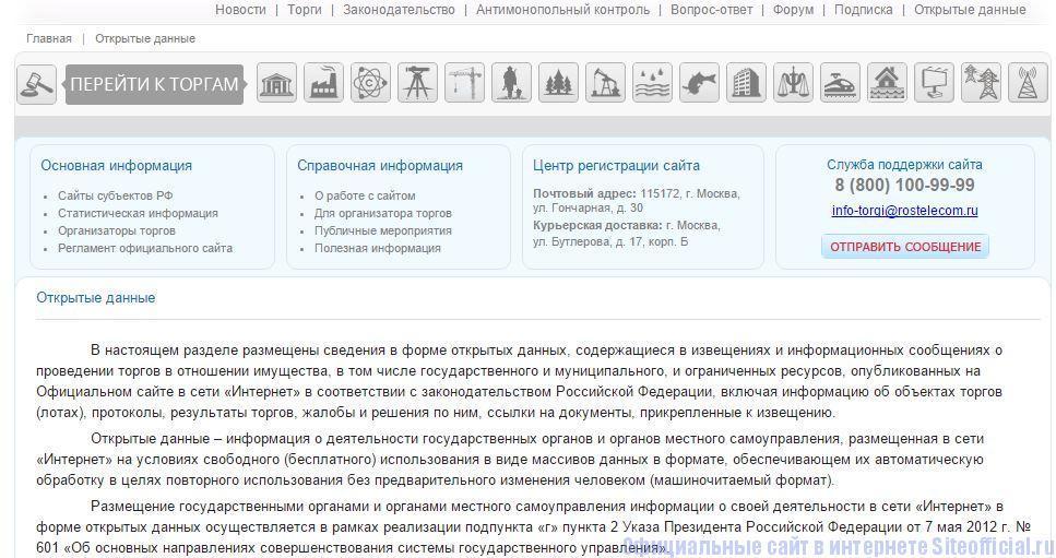 """Торги Гов ру официальный сайт - Вкладка """"Открытые данные"""""""