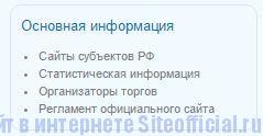 Торги Гов ру официальный сайт - Основная информация