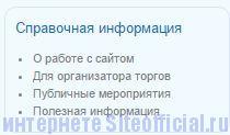 Торги Гов ру официальный сайт - Справочная информация