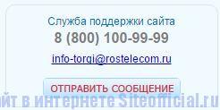 Торги Гов ру официальный сайт - Служба поддержки сайта